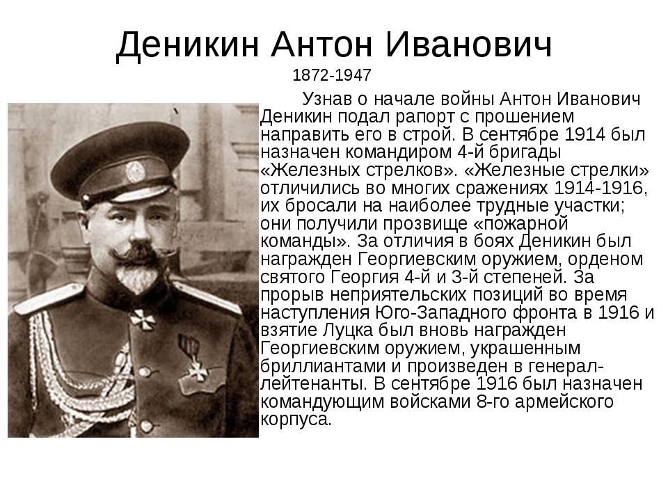 Деникин Антон Иванович 1872-1947 Узнав о начале войны Антон Иванович Деники...