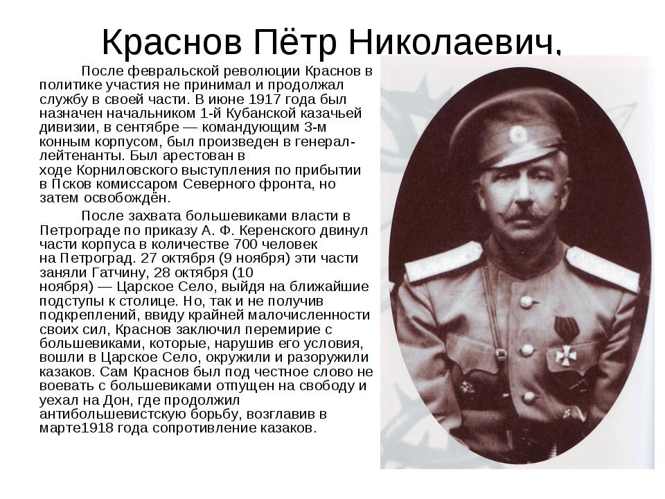 Краснов Пётр Николаевич, Послефевральской революцииКраснов в политике уча...