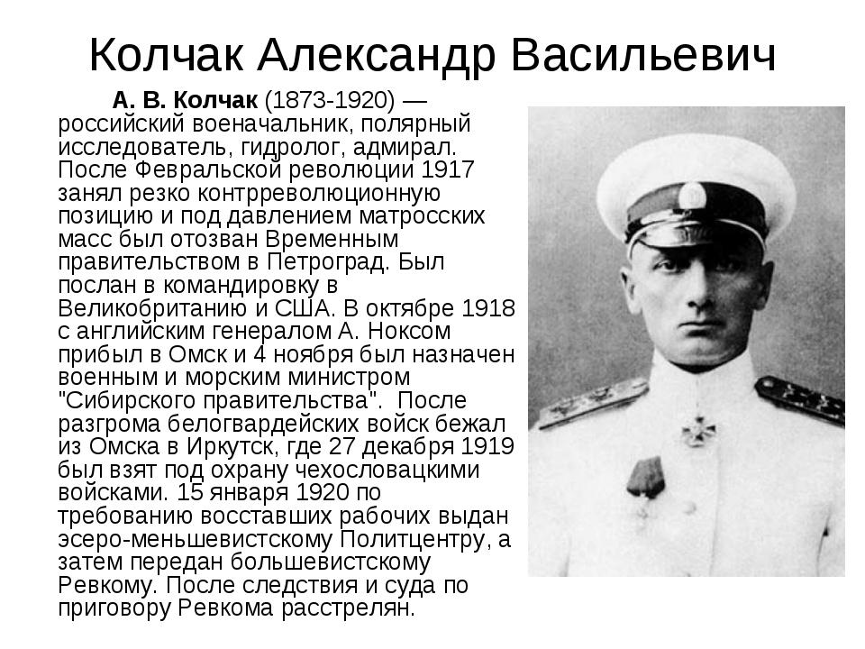 Колчак Александр Васильевич А. В. Колчак(1873-1920) —российскийвоеначальн...