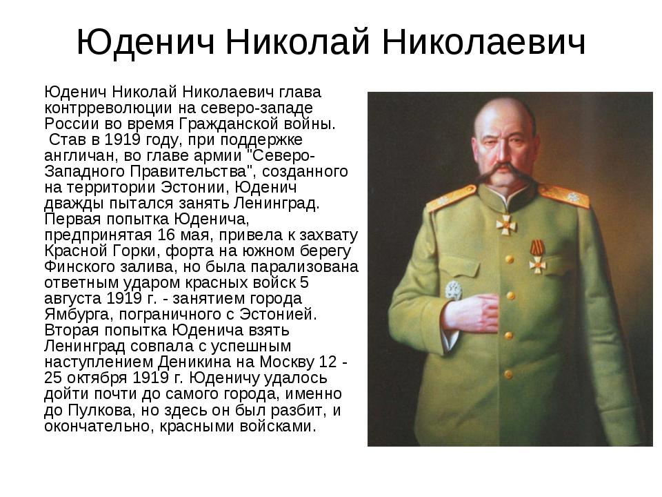 Юденич Николай Николаевич Юденич Николай Николаевич глава контрреволюции на...