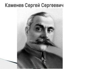 Каменев Сергей Сергеевич