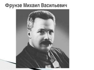 Фрунзе Михаил Васильевич