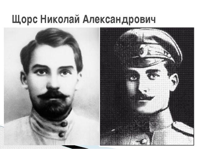 Щорс Николай Александрович