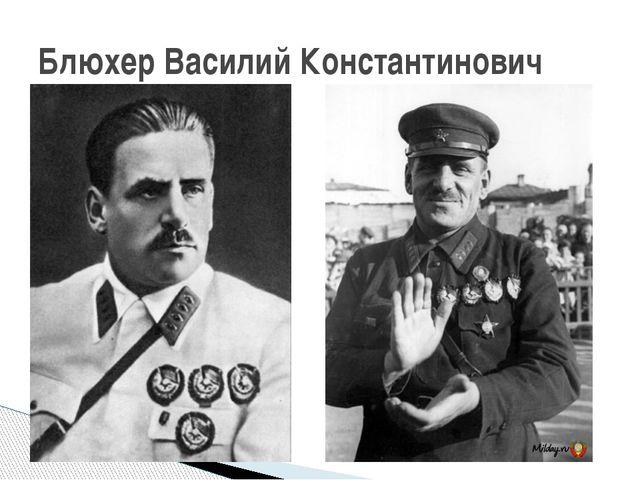 Блюхер Василий Константинович
