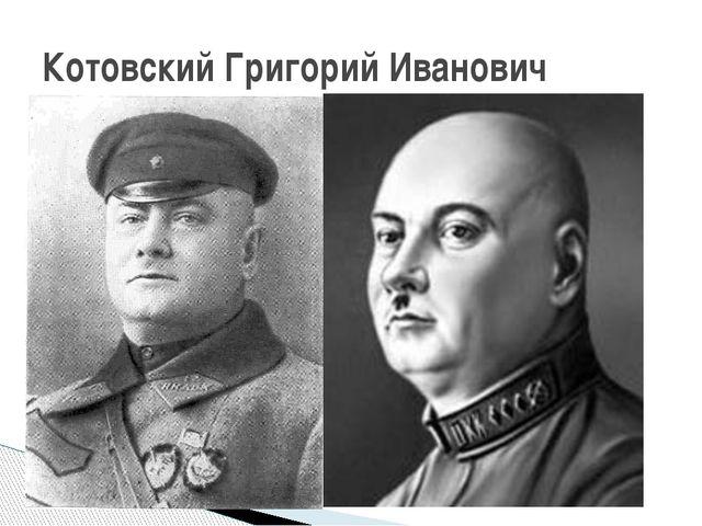 Котовский Григорий Иванович