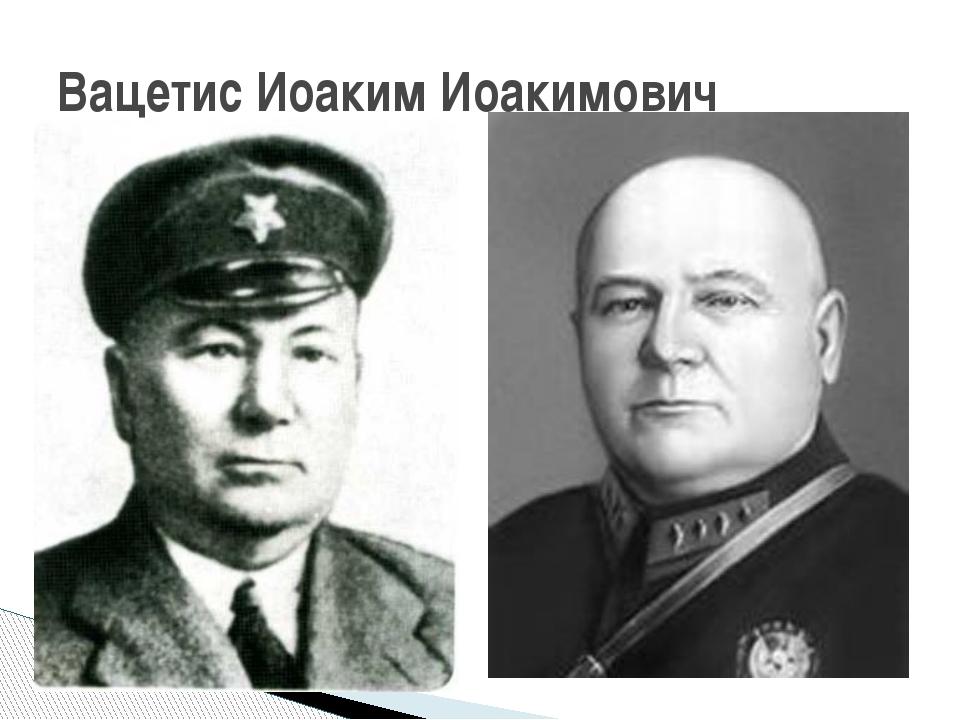 Вацетис Иоаким Иоакимович