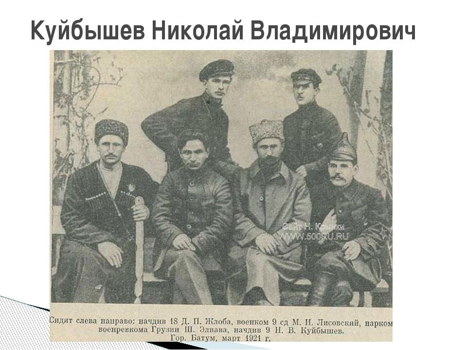 Куйбышев Николай Владимирович