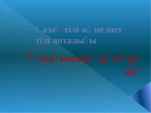 """Қазақ тілі және шет тілі апталығы """"Қазағымның дәстүрі-ай"""""""