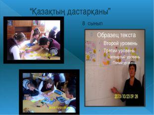 """""""Қазақтың дастарқаны"""" 8 сынып"""