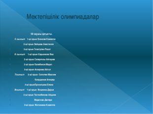 Мектепішілік олимпиадалар 58 оқушы қатысты. 5 сынып 1-ші орын Есенова Камилл