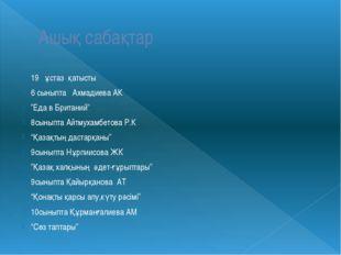 """Ашық сабақтар 19 ұстаз қатысты 6 сыныпта Ахмадиева АК """"Еда в Британий"""" 8сынып"""