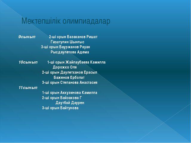 Мектепшілік олимпиадалар 9сынып 2-ші орын Базаканов Ришат Гизатулин Шынғыс 3-...