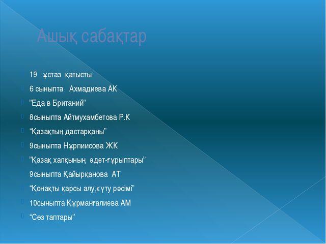 """Ашық сабақтар 19 ұстаз қатысты 6 сыныпта Ахмадиева АК """"Еда в Британий"""" 8сынып..."""