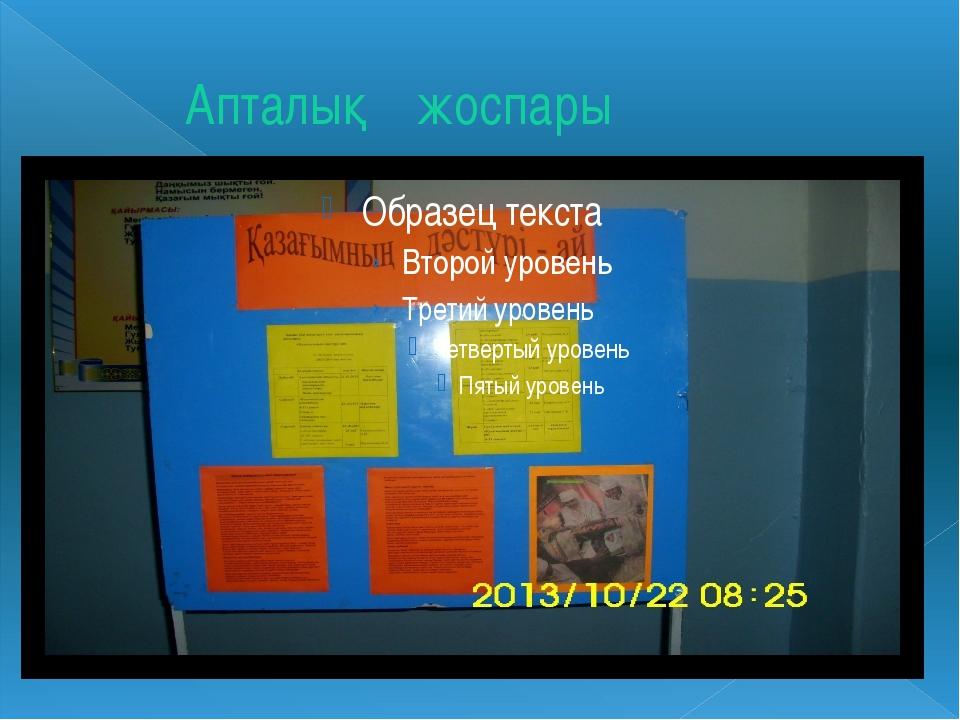 Апталық жоспары