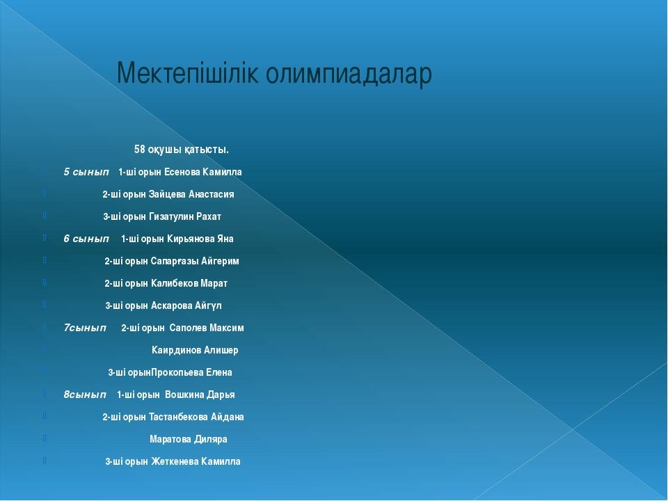 Мектепішілік олимпиадалар 58 оқушы қатысты. 5 сынып 1-ші орын Есенова Камилл...