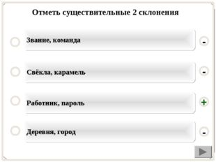 Отметь существительные 2 склонения Работник, пароль Свёкла, карамель Деревня,
