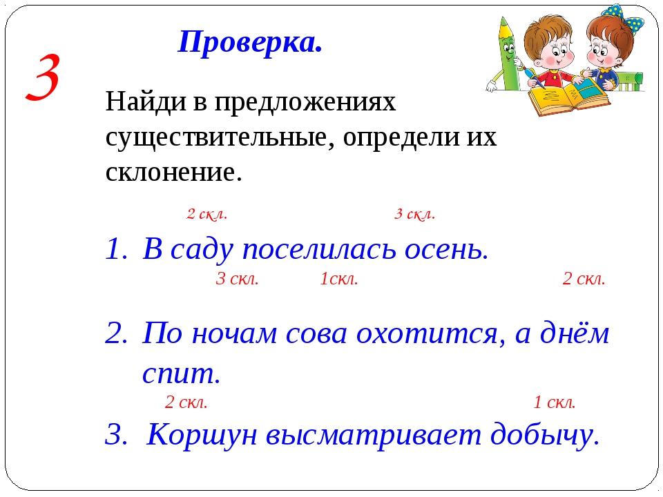 Проверка. 3 Найди в предложениях существительные, определи их склонение. В са...