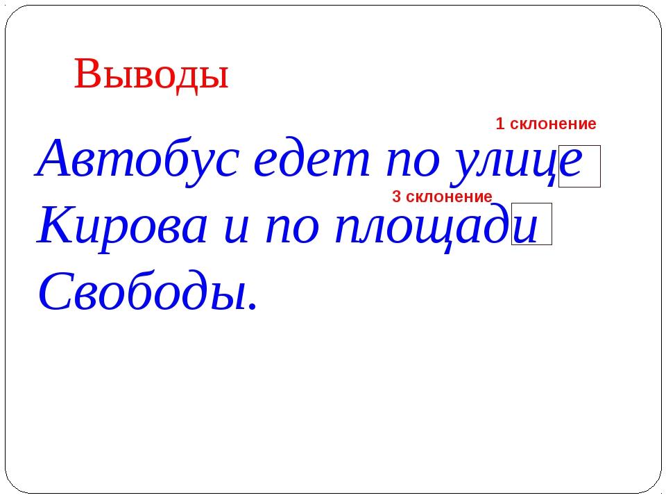 Выводы Автобус едет по улице Кирова и по площади Свободы. 1 склонение 3 скло...