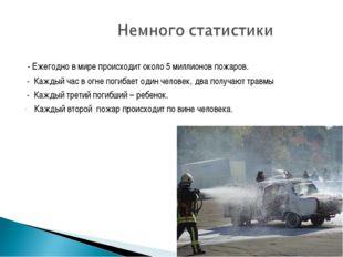 - Ежегодно в мире происходит около 5 миллионов пожаров. - Каждый час в огне