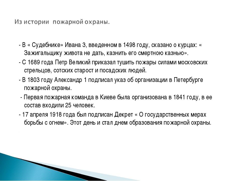 - В « Судебнике» Ивана 3, введенном в 1498 году, сказано о курцах: « Зажигал...