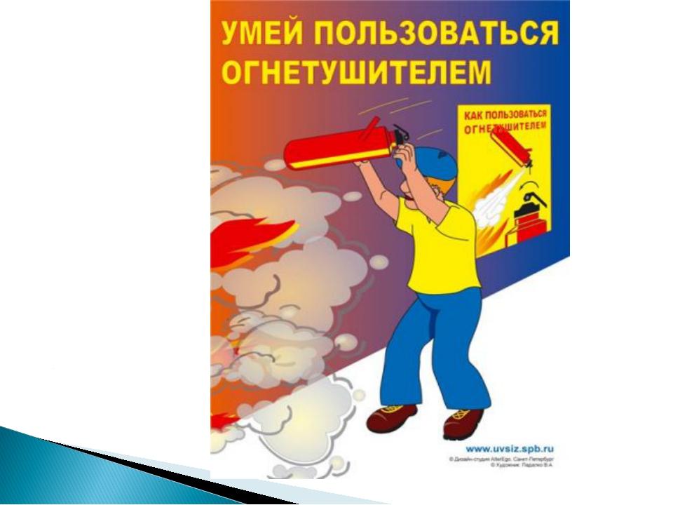 pl-009 плакат умей пользоваться огнетушителем