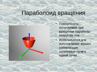 Параболоид вращения Поверхность, получаемая при вращении параболы вокруг ее о
