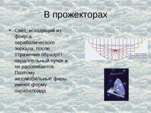 В прожекторах Свет, исходящий из фокуса параболического зеркала, после отраже