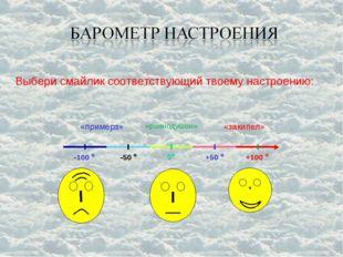 Выбери смайлик соответствующий твоему настроению: 0 -50  -100  +50  +100
