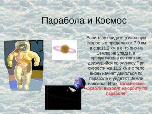 Парабола и Космос Если телу придать начальную скорость в пределах от 7,9 км