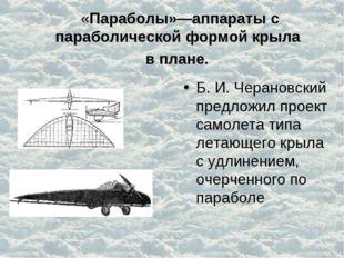 «Параболы»—аппараты с параболической формой крыла в плане. Б. И. Черановский