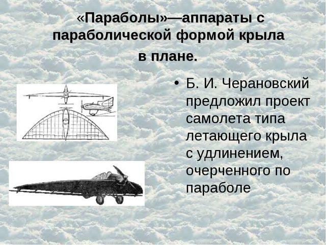 «Параболы»—аппараты с параболической формой крыла в плане. Б. И. Черановский...