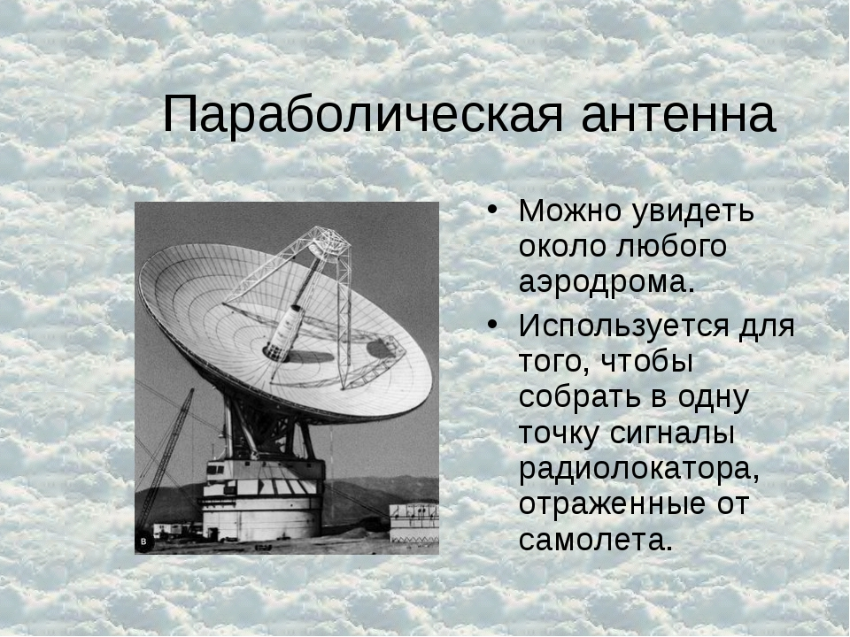 Параболическая антенна Можно увидеть около любого аэродрома. Используется для...