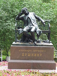 Pushkin Monument.JPG