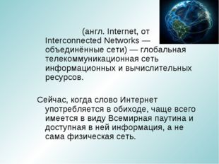 Интерне́т Интерне́т (англ. Internet, от Interconnected Networks — объединённы