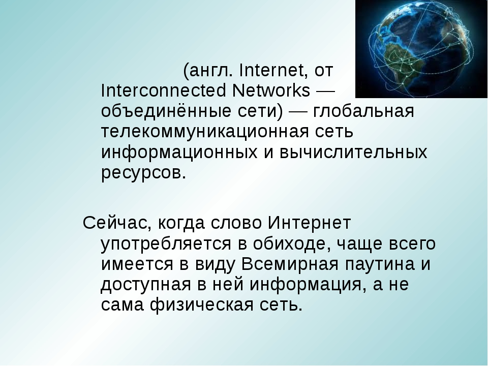Интерне́т Интерне́т (англ. Internet, от Interconnected Networks — объединённы...