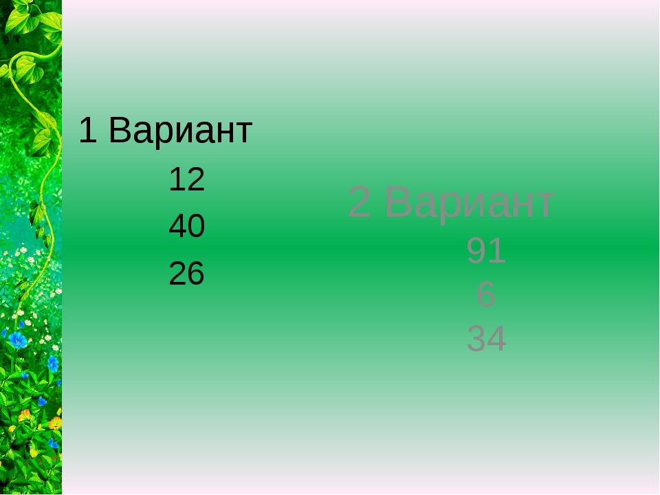 1 Вариант 12 40 26 2 Вариант 91 6 34