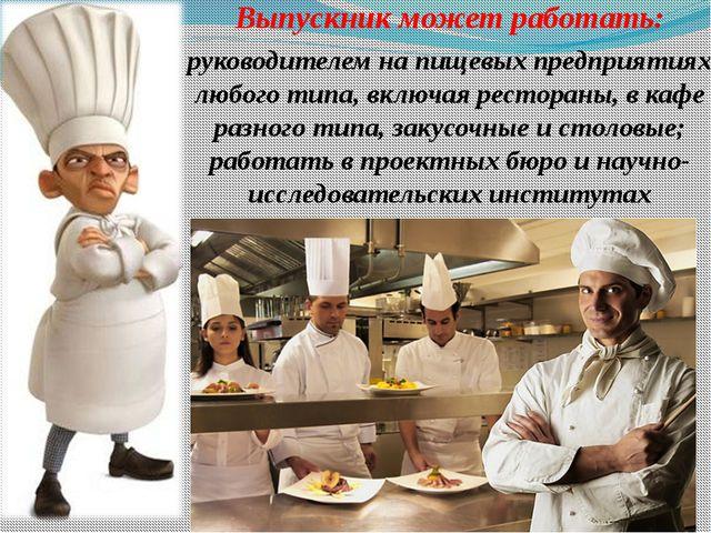 Выпускник может работать: руководителем на пищевых предприятиях любого типа,...