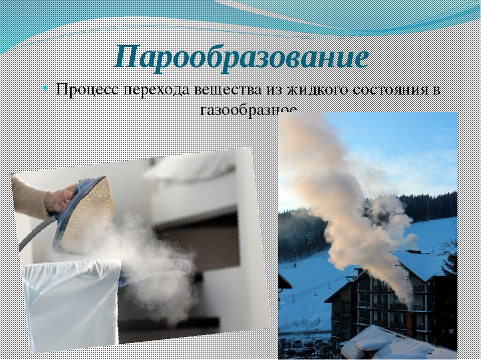 Парообразование Процесс перехода вещества из жидкого состояния в газообразное