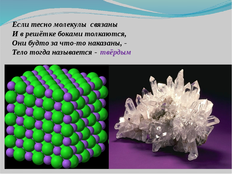 Если тесно молекулы связаны И в решётке боками толкаются, Они будто за что-то...