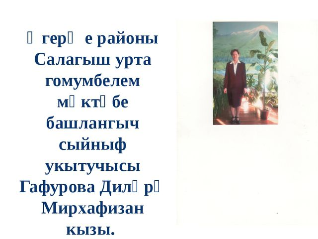 Әгерҗе районы Салагыш урта гомумбелем мәктәбе башлангыч сыйныф укытучысы Гафу...