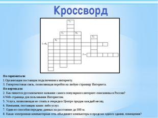 Кроссворд По горизонтали 1.Организация поставщик подключения к интернету. 3.