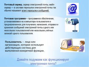 Почтовый сервер, сервер электронной почты, мейл-сервер — в системе пересылки