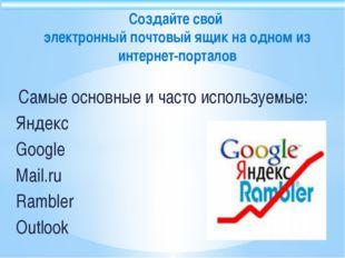 Самые основные и часто используемые: Яндекс Google Mail.ru Rambler Outlook С