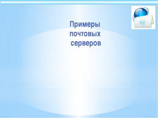 Примеры почтовых серверов