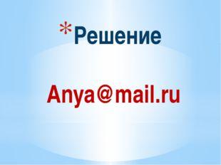 Решение Anya@mail.ru