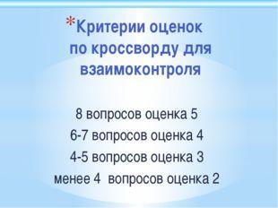 Критерии оценок по кроссворду для взаимоконтроля 8 вопросов оценка 5 6-7 вопр