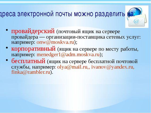 Адреса электронной почты можно разделить на: провайдерский (почтовый ящик на...