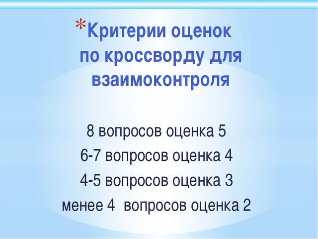 Критерии оценок по кроссворду для взаимоконтроля 8 вопросов оценка 5 6-7 вопр...