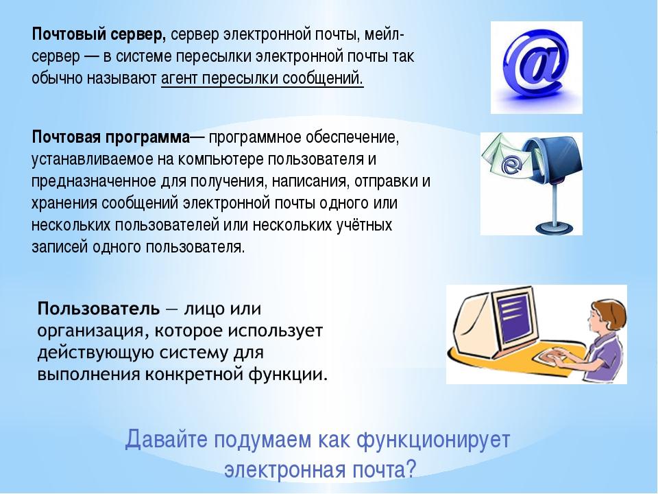 Почтовый сервер, сервер электронной почты, мейл-сервер — в системе пересылки...