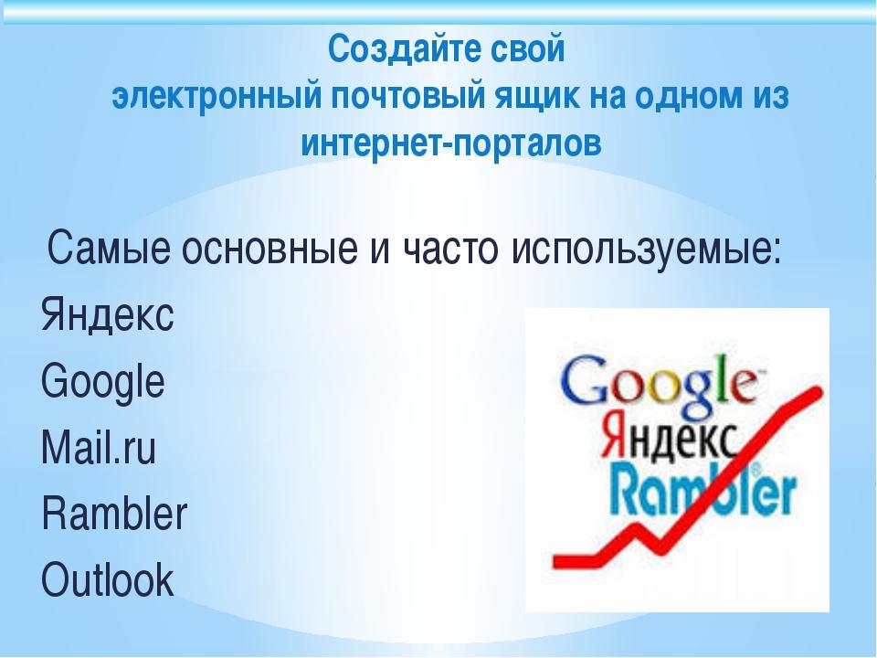 Самые основные и часто используемые: Яндекс Google Mail.ru Rambler Outlook С...